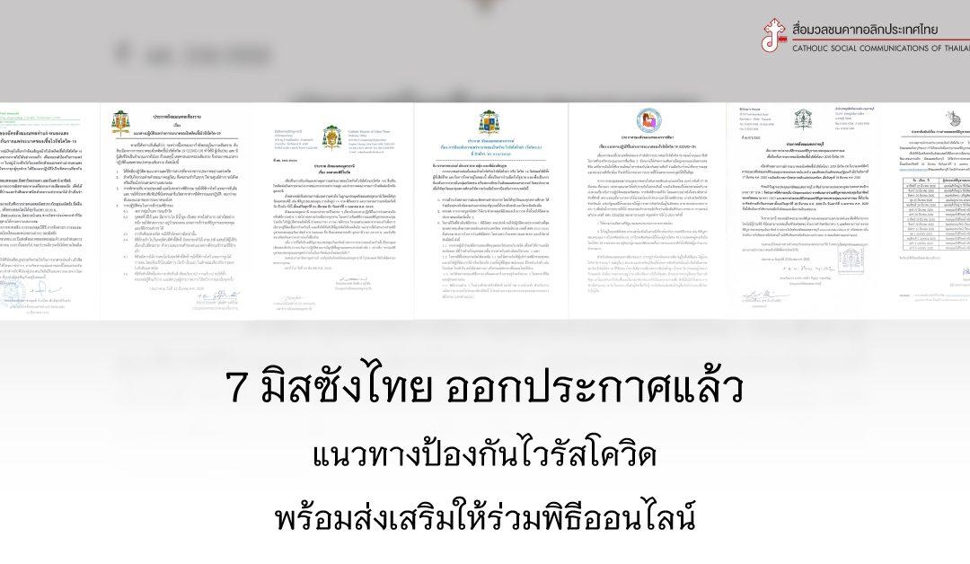 7 มิสซังไทยประกาศแนวทางป้องกันไวรัสโควิด พร้อมส่งเสริมให้ร่วมพิธีออนไลน์
