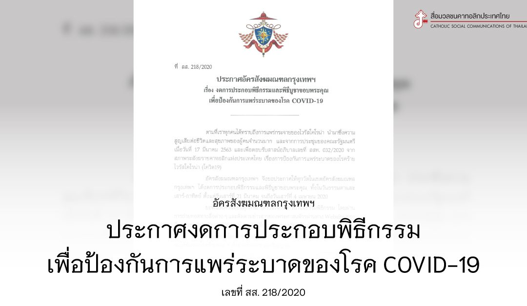 อัครสังฆมณฑลกรุงเทพฯ ประกาศงดการประกอบพิธีกรรม เพื่อป้องกัน COVID-19