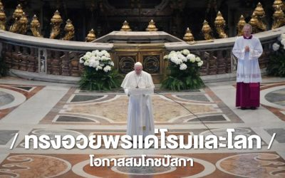 สมเด็จพระสันตะปาปาฟรังซิส ประทานพรแด่โรมและโลก